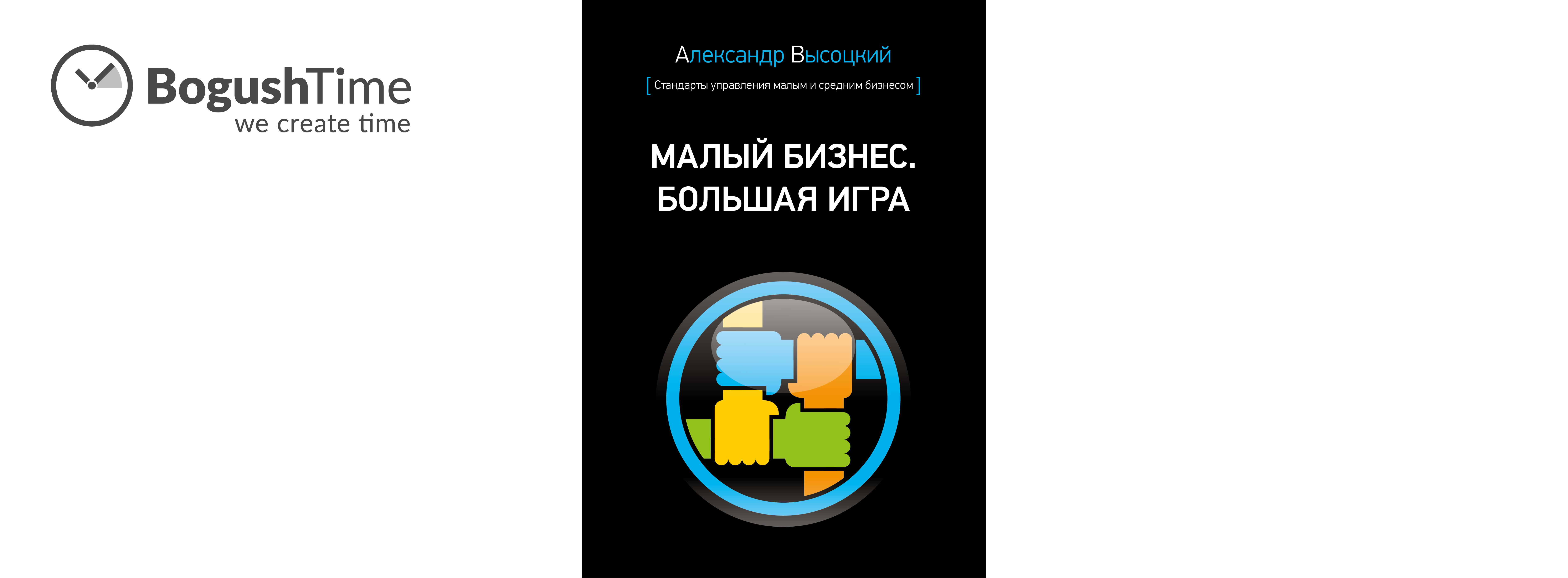 maliy_business_bolshaya_igra1.jpg