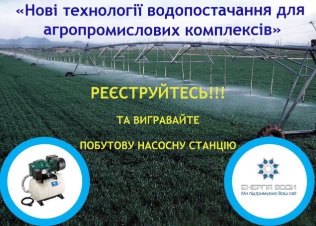 Новые технологии водоснабжения в агропромышленных комплексах