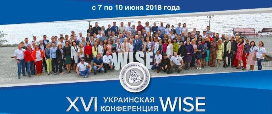 XVI Украинская конференция WISE