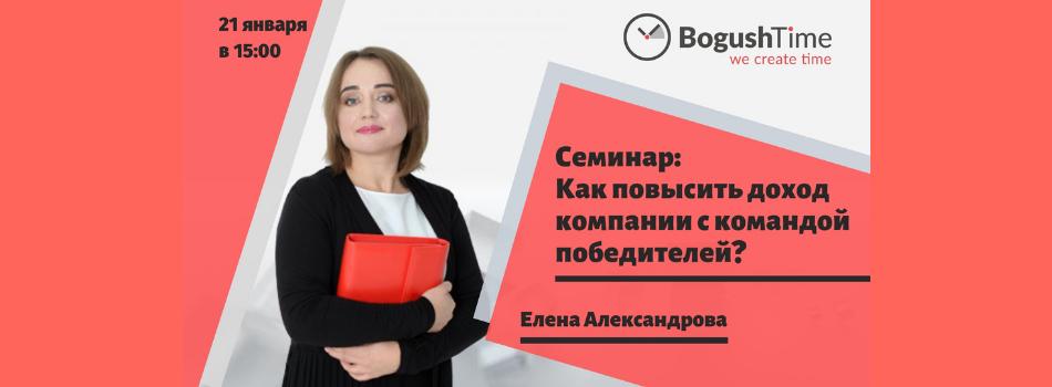 Приглашаем 21-го января на семинар Елены Александровой «Как повысить доход компании с командой победителей»