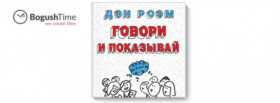 book_dan_roem1.jpg