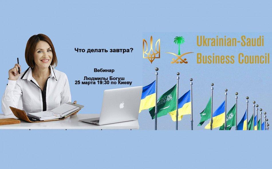 вебинар для Украинско-Саудовского делового совета совместно с BogushTime