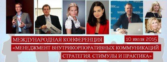 Международная конференция «Менеджмент внутрикорпоративных коммуникаций: стратегия, стимулы и практика»