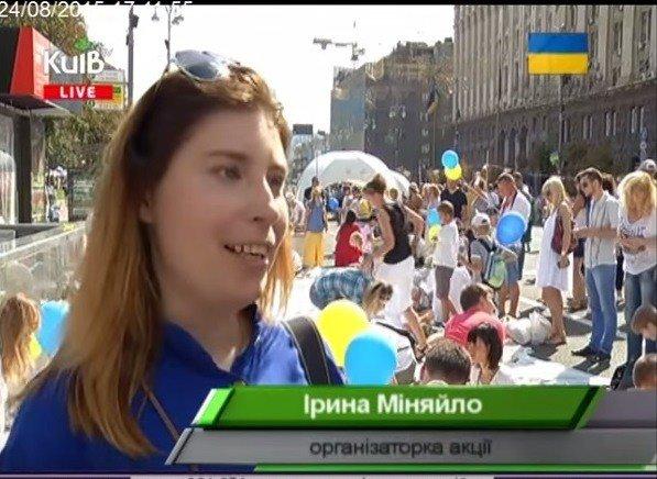 Ирина Миняйло