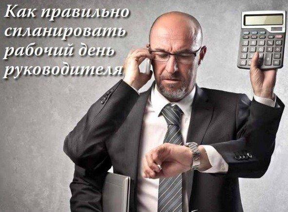 Как правильно спланировать рабочий день руководителя