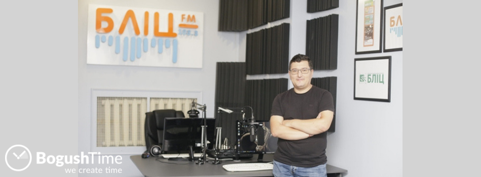 Богдан Яременко о компании BogushTime
