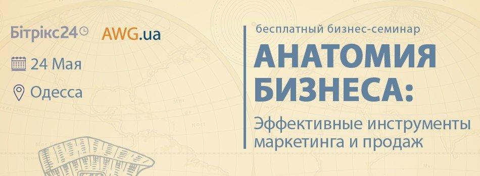 Анатомия бизнеса 24.05 Одесса