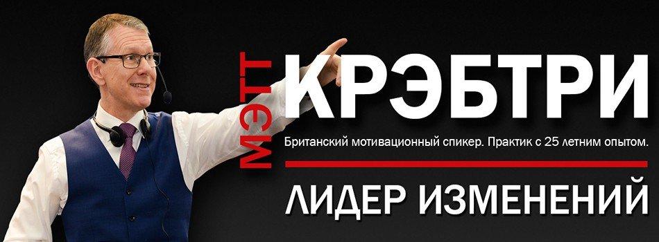 Мэтта Крэбтри
