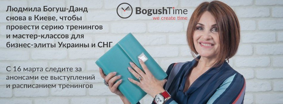 Людмила Богуш-Данд снова в Киеве!