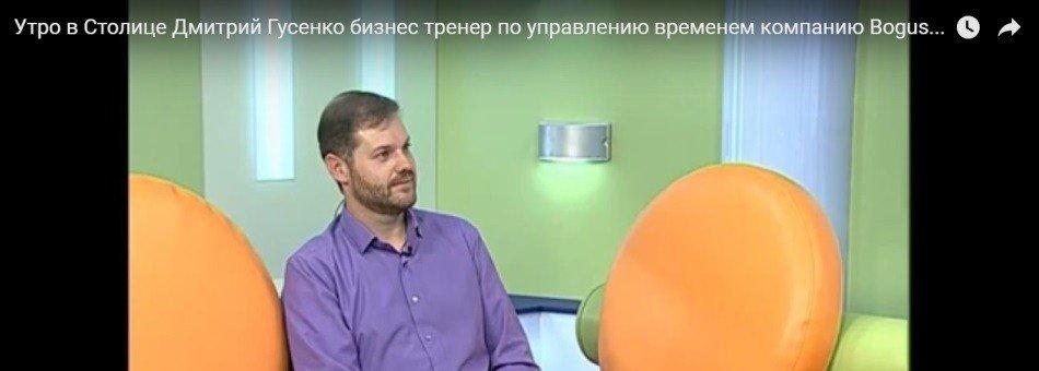 Дмитрий Гусенко