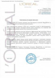 Рекомендательное письмо от ЛОРЕАЛЬ Украина