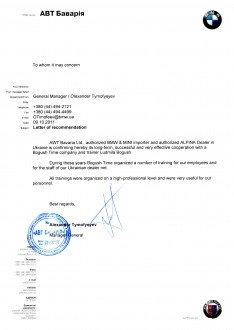 Рекомендательное письмо АВТ Бавария