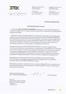 Рекомендательное письмо компании ДТЭК