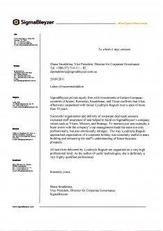 Рекомендательное письмо SigmaBleyzer